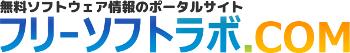 フリーソフトラボ.com