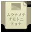 テキストエディターで編集したとおりにファイル名を変更できるリネームソフト「E-Rename」