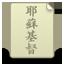 高機能で軽い日本語テキストエディター「VxEditor」
