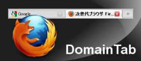 DomainTabのスクリーンショット