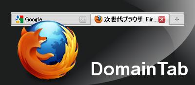 DomainTab のスクリーンショット