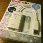 Macbook Airに最適!BUFFALOの有線LAN接続用USBアダプタ「LUA3-U2-ATX」レビュー!