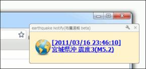 earthquake Notify(緊急地震速報)のスクリーンショット