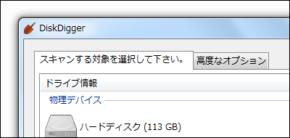 DiskDiggerのスクリーンショット