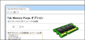 Tab Memory Purgeのスクリーンショット