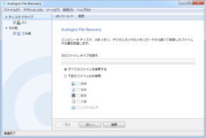 Auslogics File Recoveryのスクリーンショット