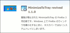 MinimizeToTray revivedのスクリーンショット