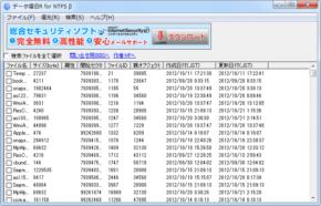 データ復旧R for NTFSのスクリーンショット