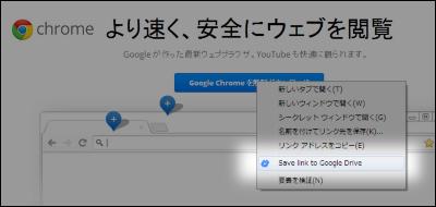 Save to Drive のスクリーンショット