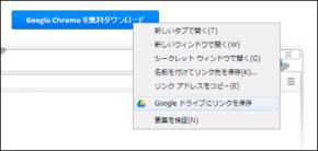 Google ドライブに保存のスクリーンショット