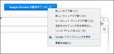 Google ドライブに保存 のスクリーンショット