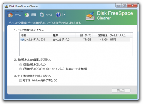 Disk FreeSpace Cleanerのスクリーンショット