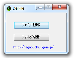 DelFileのスクリーンショット