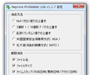 ProDeleter Liteのスクリーンショット