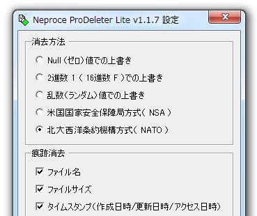 ProDeleter Lite のスクリーンショット