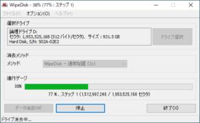 WipeDiskのスクリーンショット
