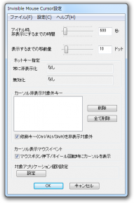 Invisible Mouse Cursorのスクリーンショット