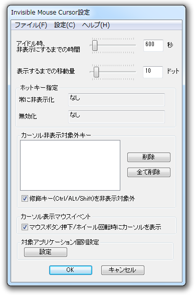 Invisible Mouse Cursor のスクリーンショット