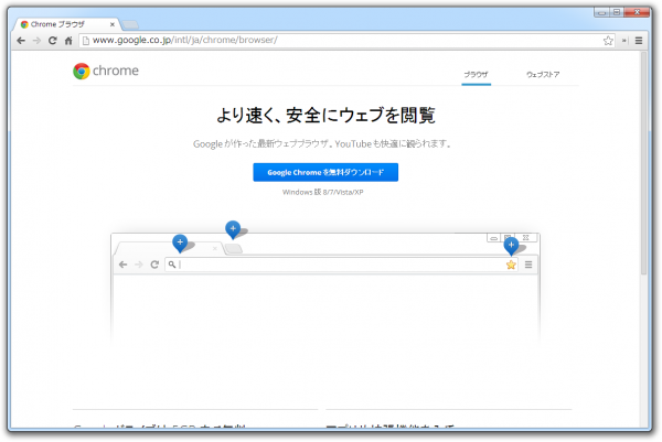 Google Chrome のスクリーンショット