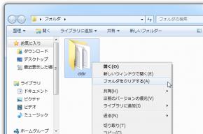 Clear Directoryのスクリーンショット