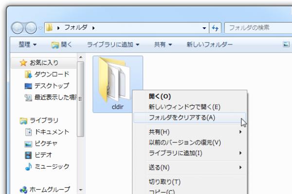 Clear Directory のスクリーンショット