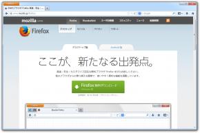 Firefoxのスクリーンショット