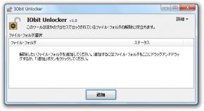 IObit Unlockerのスクリーンショット