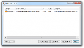 Unlockerのスクリーンショット