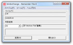 WinExChangeのスクリーンショット