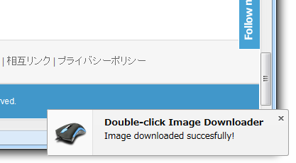 Double-click Image Downloader のスクリーンショット