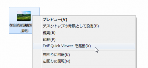 Exif Quick Viewerのスクリーンショット