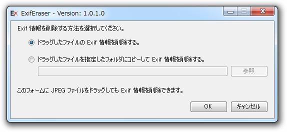 ウィンドウ上にEXIFを削除したいJPEGファイルをドラッグ&ドロップ。