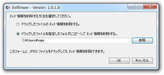 元のJPEGファイルを保持したい場合は、コピー先フォルダを指定。