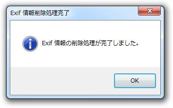 EXIF情報の削除が完了したらダイアログが表示。