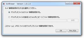 ExifEraserのスクリーンショット