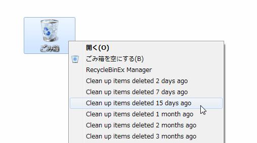 ごみ箱アイコンの右クリックから経過日数を指定して削除