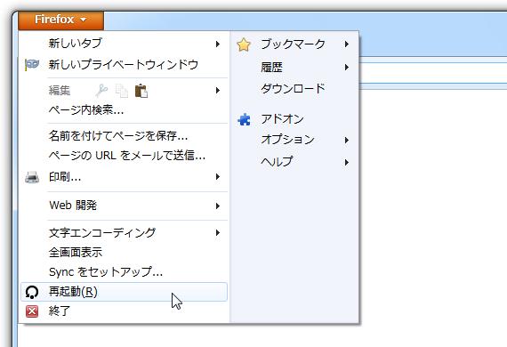 """Firefox""ボタンをクリックし、メニューから [ 再起動 ] を選択。"