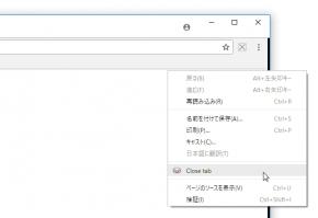 Close tab on context menuのスクリーンショット