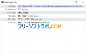 View Image Info (properties)のスクリーンショット