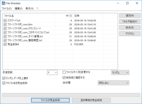 Alternate File Shredderのスクリーンショット