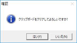 Clip Eraserのスクリーンショット