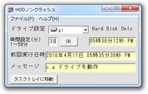 HDDノンクラッシュのスクリーンショット