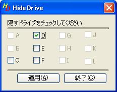 HideDriveのスクリーンショット