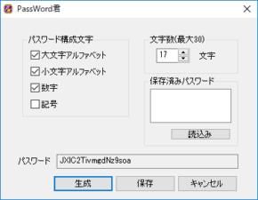 PassWord君のスクリーンショット