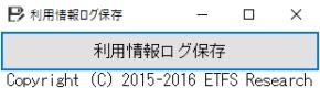 利用情報ログ保存のスクリーンショット