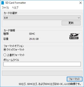 SDメモリカードフォーマッターのスクリーンショット