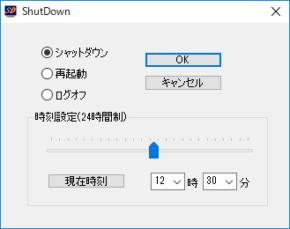 ShutDownのスクリーンショット