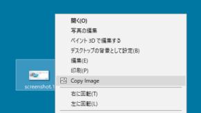 Copy-Imageのスクリーンショット