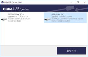 CubeUSB Ejectorのスクリーンショット