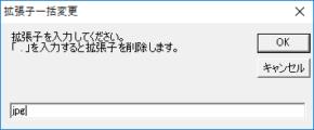 まとめて拡張子変更のスクリーンショット